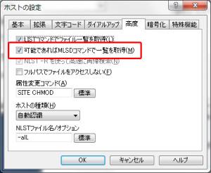 FFFTPで何度やってもすべてのファイルが更新される