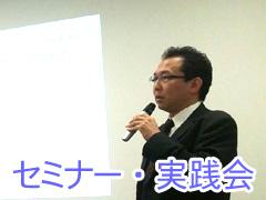 WEB担当者勉強会、経営者向けWEB活用セミナー