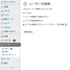 WordPressのユーザー名の変更