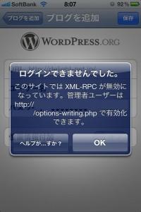 WordPressアプリでログインできない